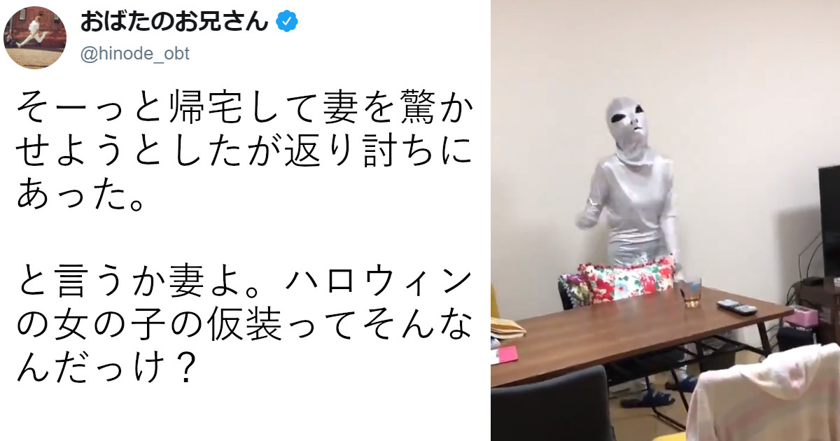 おばたのお兄さん、妻・山崎夕貴アナからのハロウィンドッキリに絶叫