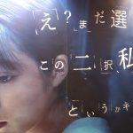 あなたはわかりますか?渋谷駅に貼られた怪しげな広告の正体とは...