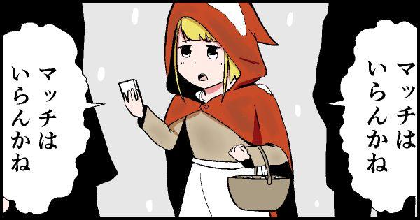 【マッチ押し売りの少女】ぷろろ 〜プロ中のプロたち〜 第47話