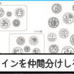 ひらめきを試すクイズに挑戦!「アララ国とバララ国のコイン」