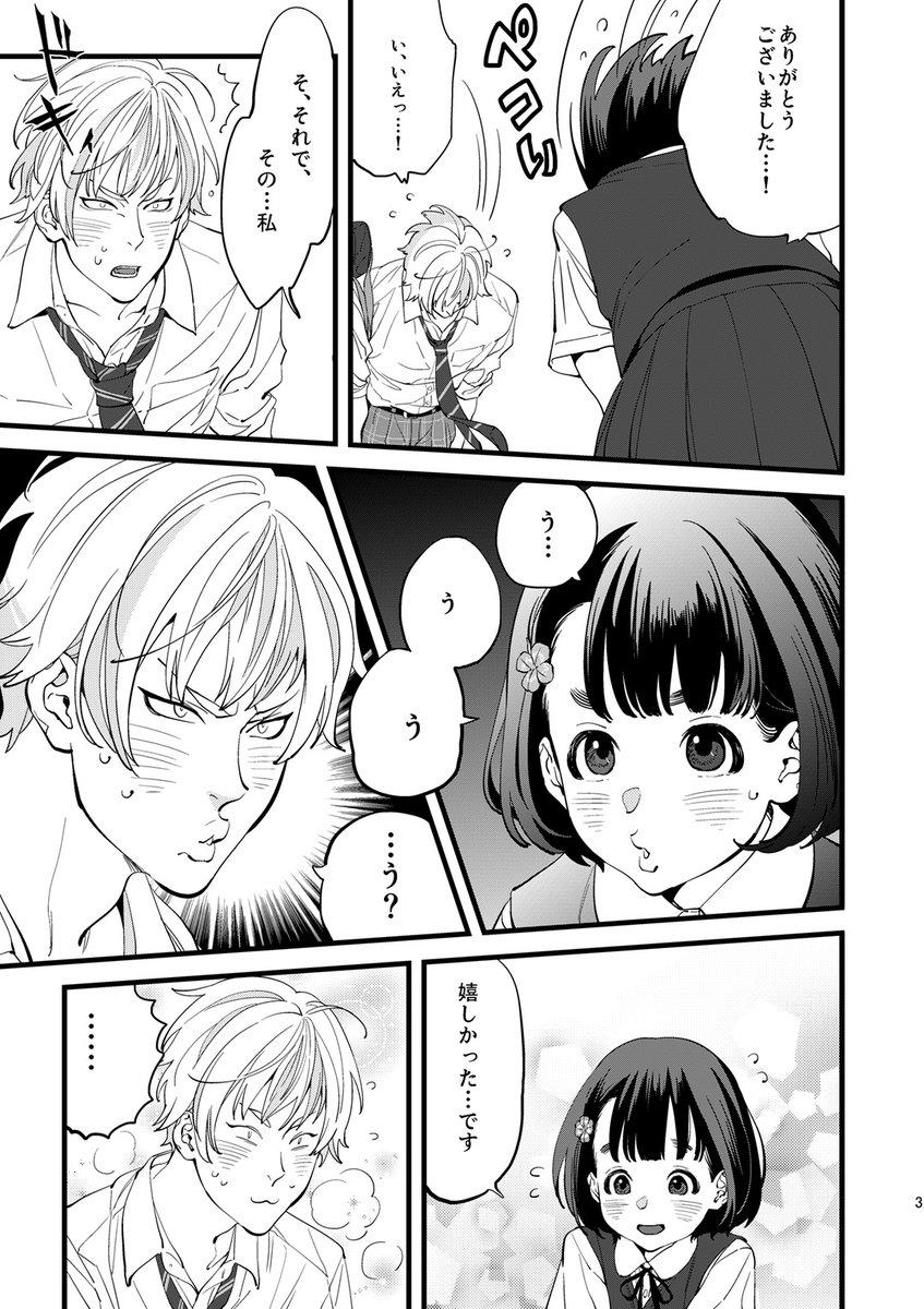 男子高生の恋
