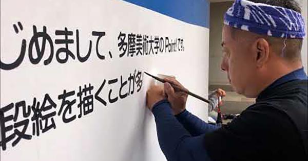 下書きなしの一発勝負!看板職人の「失われつつある日本特有のレタリング技術」に称賛の声