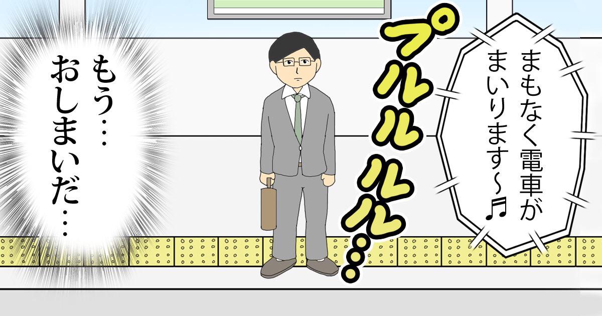 【人生終わり】おぎぬまXの4コマ空間 第51話