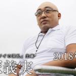 ロバート秋山が伝説のサッカー審判員に!世紀の誤審を振り返る動画が最高すぎる