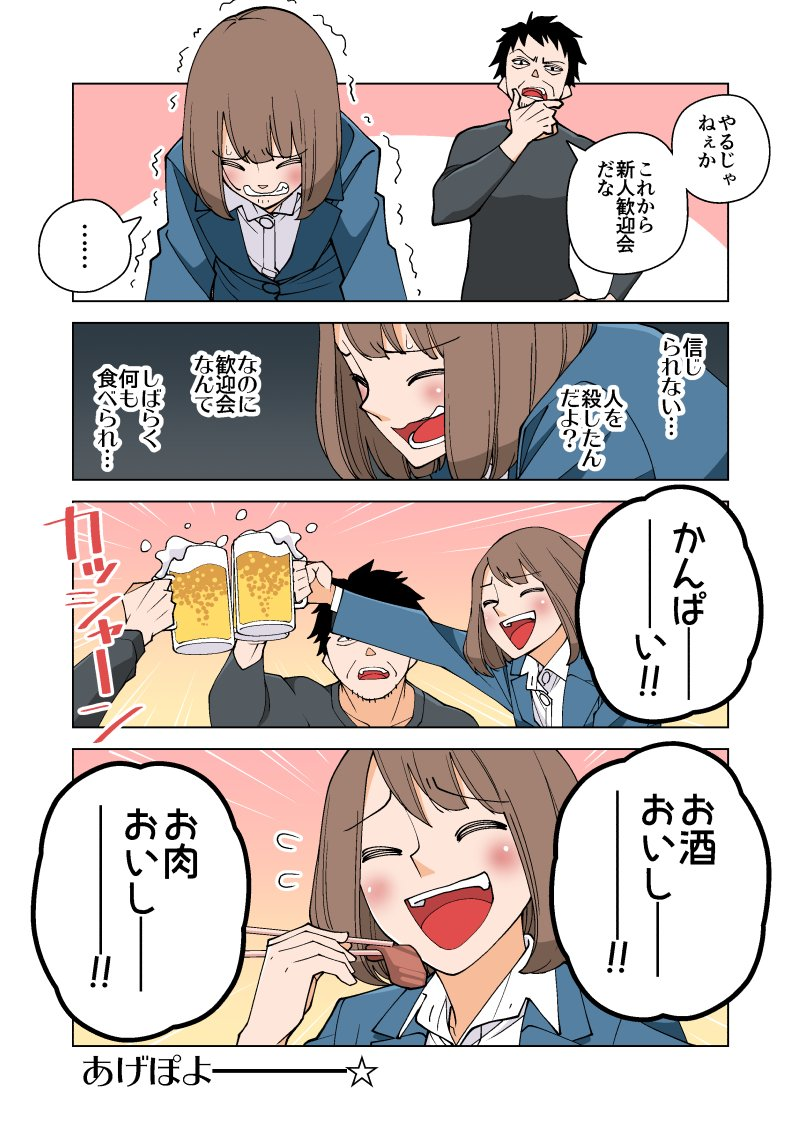 幸せカナコの殺し屋生活04