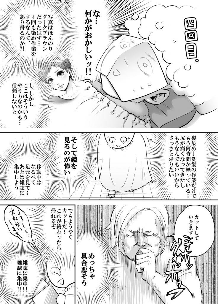 憧れのベリーショートとわたし1_03