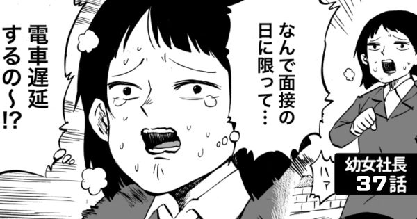 【めんせつ】幼女社長 第37話