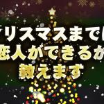 【まだ間に合う!】クリスマスまでに恋人ができるか教えます