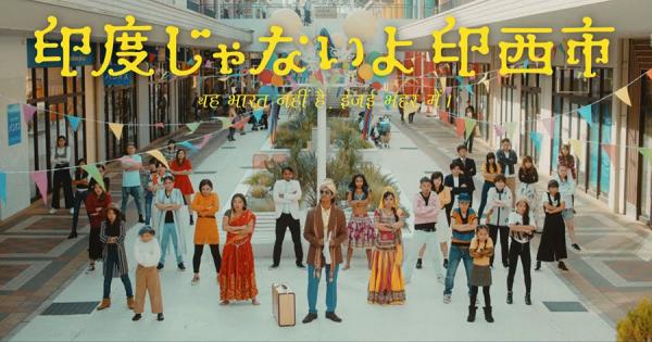 もはやほとんどインド!千葉県印西市の動画「印度じゃないよ」がインド映画風に踊りまくり