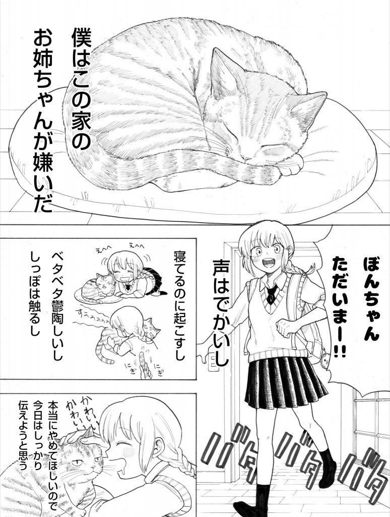 猫とお姉ちゃんの漫画01