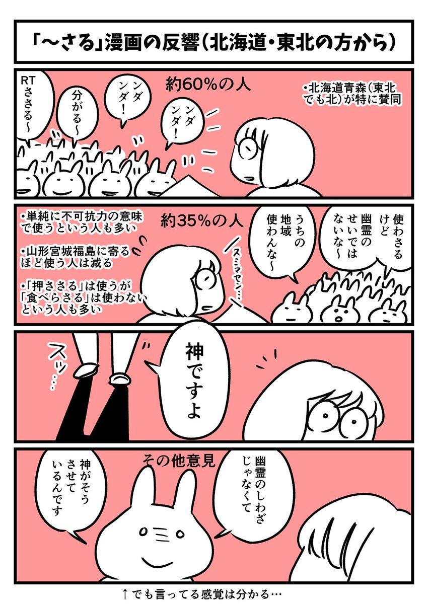 北海道・東北の方言「〜さる」の怪05