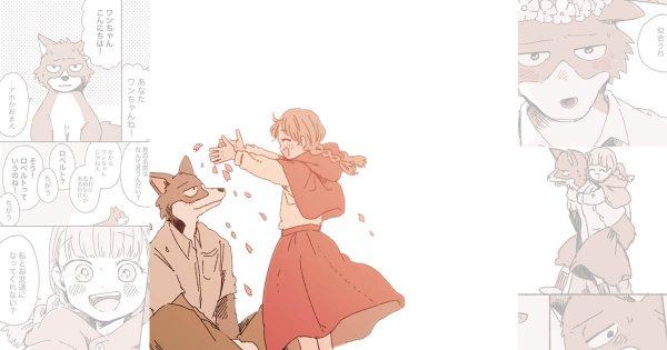 オオカミと赤ずきんの素敵な関係。勘違いからはじまった恋の行方に涙…!