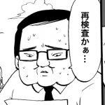 【にんげんどっく】幼女社長 第38話