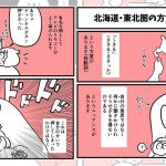 【北海道・東北あるある】漫画家が語る方言「〜さる」の怪が大反響!地域によって違う使われ方とは?