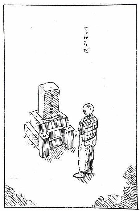 ラブコメショート漫画「せっかち」