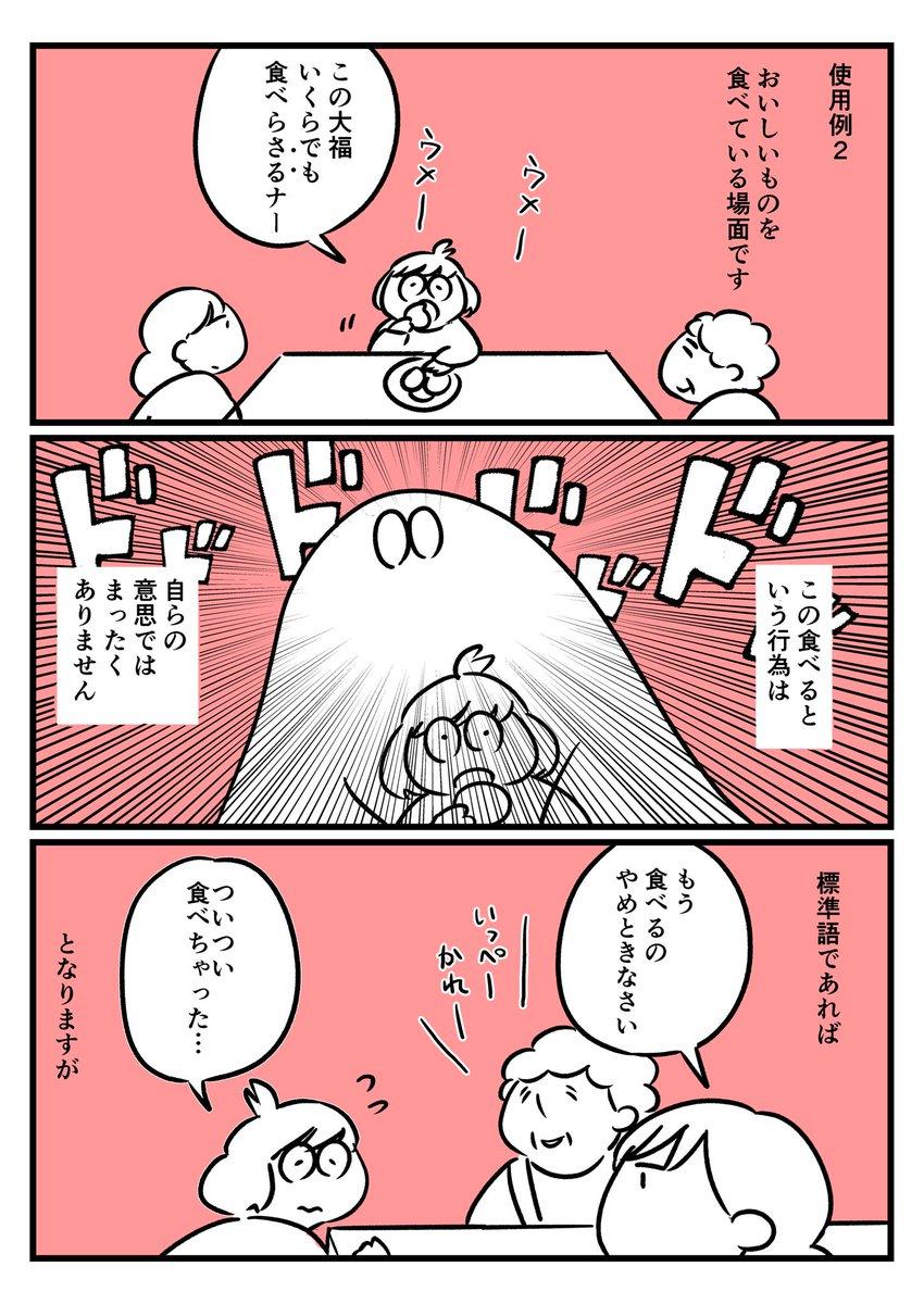 北海道・東北の方言「〜さる」の怪03