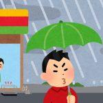 「コンビニで傘パクられた!」犯人を捕まえて処罰できる?弁護士に聞いてみた