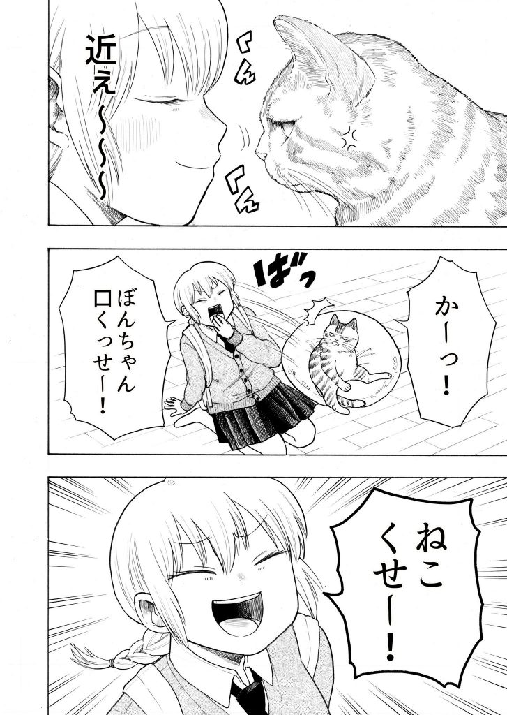 猫とお姉ちゃんの漫画 その3_02