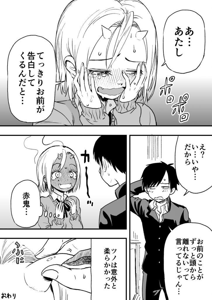 鬼娘に大事なことを言う漫画04