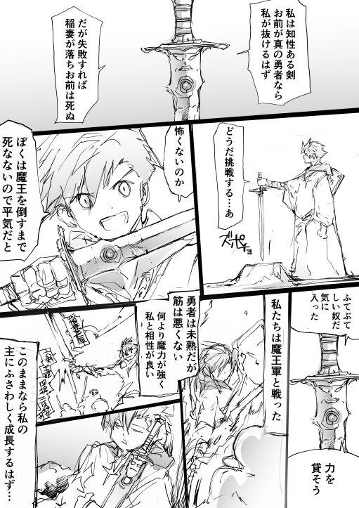 勇者と、知性ある剣。01