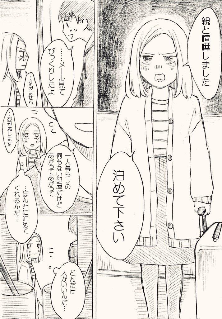 人がよすぎる先輩02
