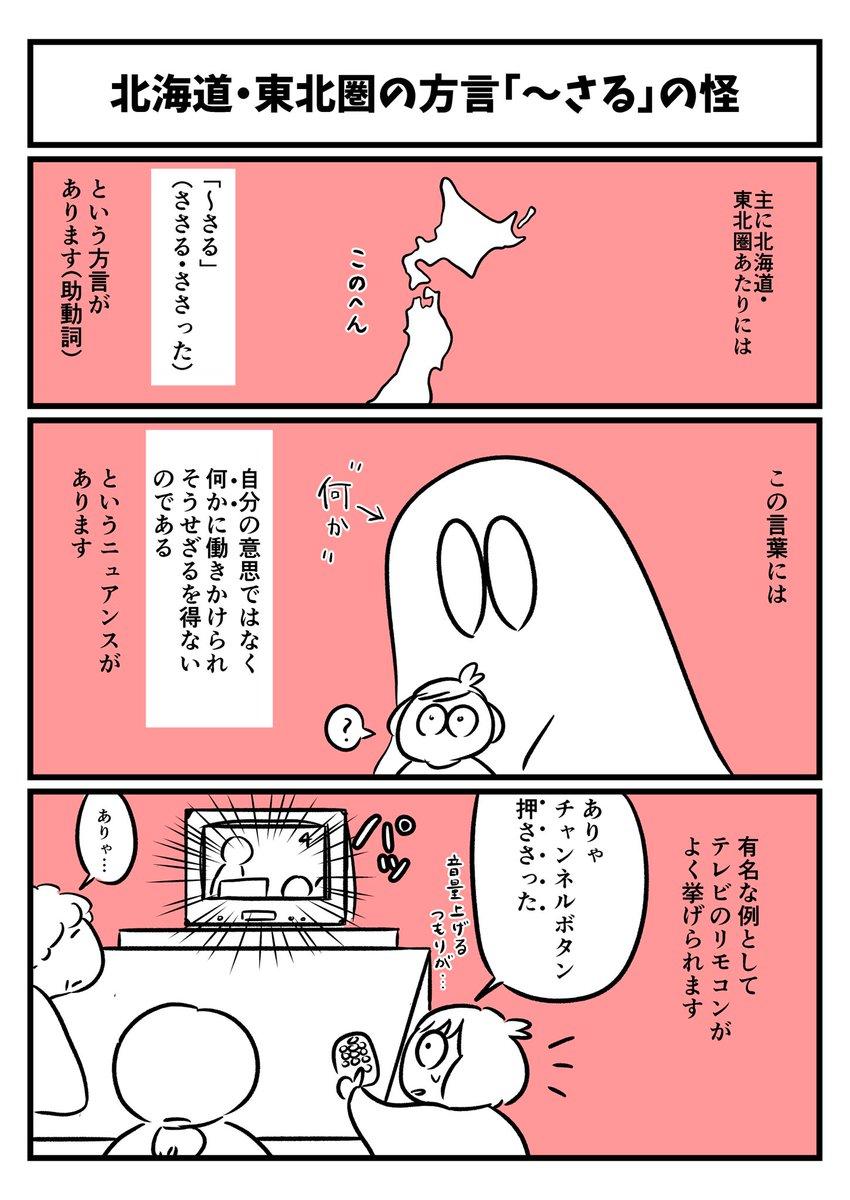 北海道・東北の方言「〜さる」の怪01