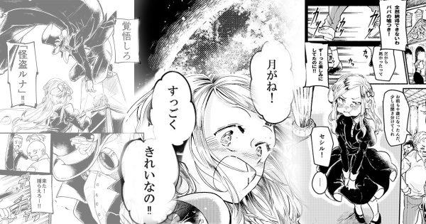 宝石が好きな怪盗が心奪われたのは少女の瞳だった。「LUNA」の結末に続編を望む声続出!