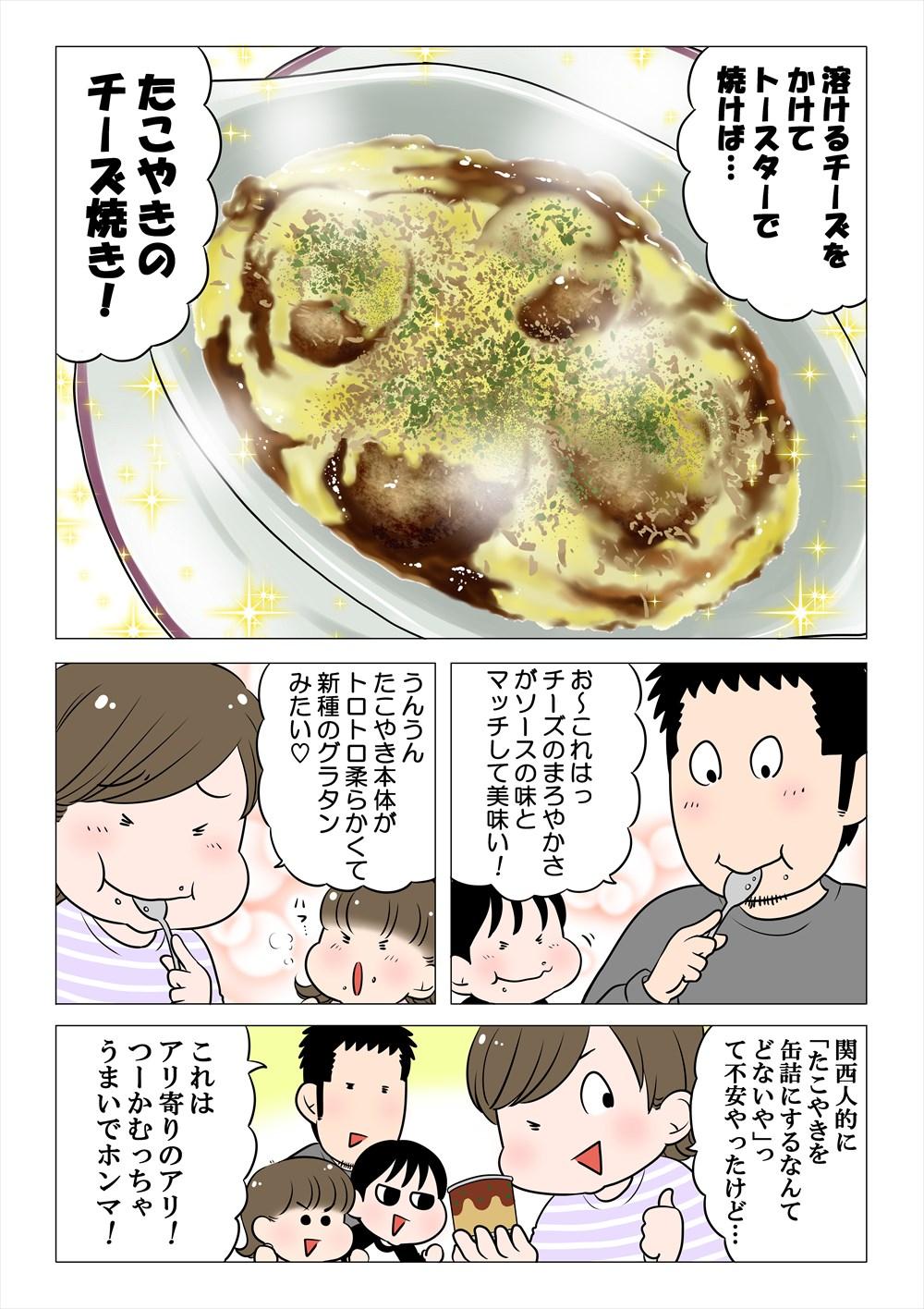 きょうの缶詰どれ食べる_002改_R