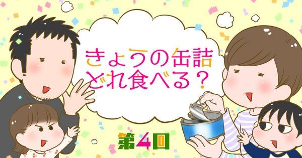 【たこ焼き】きょうの缶詰どれ食べる? 第4回