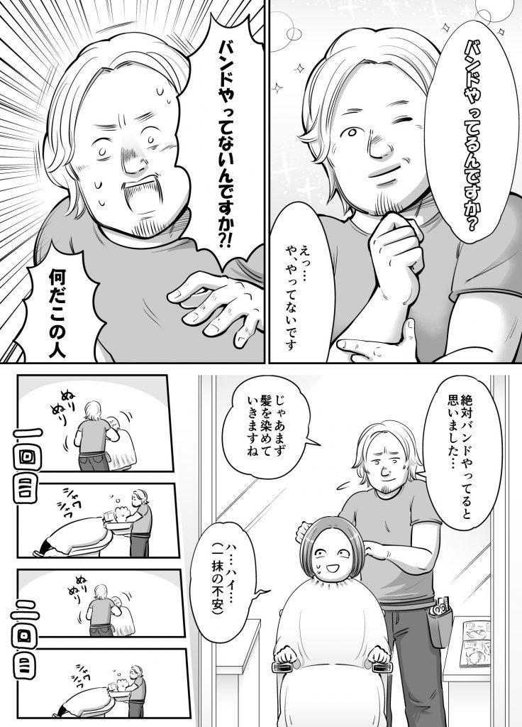 憧れのベリーショートとわたし1_02