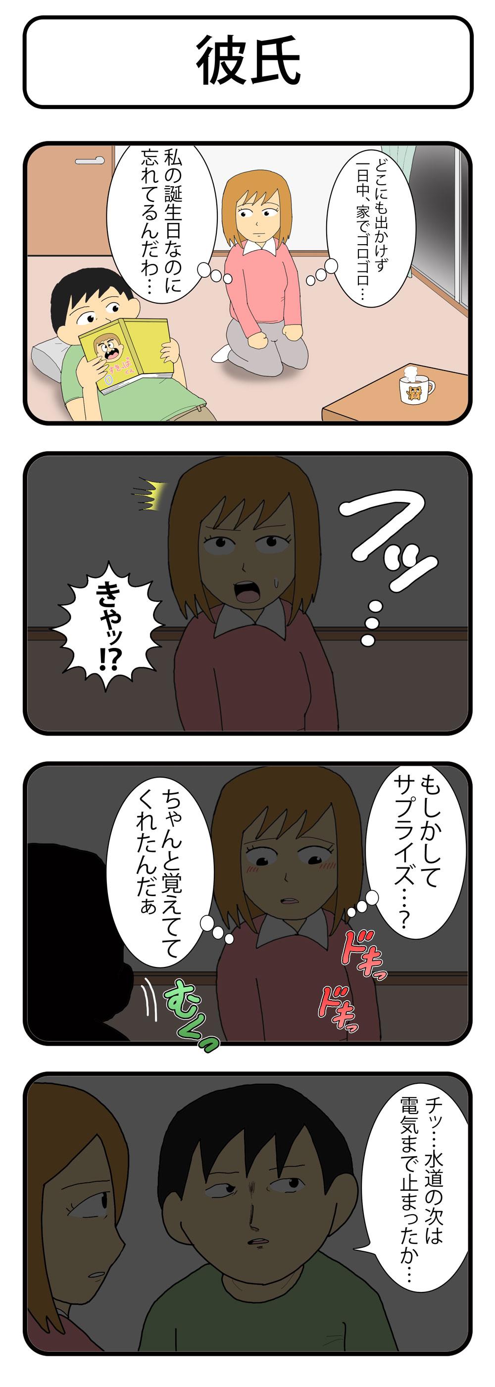 ①ダメ彼氏c
