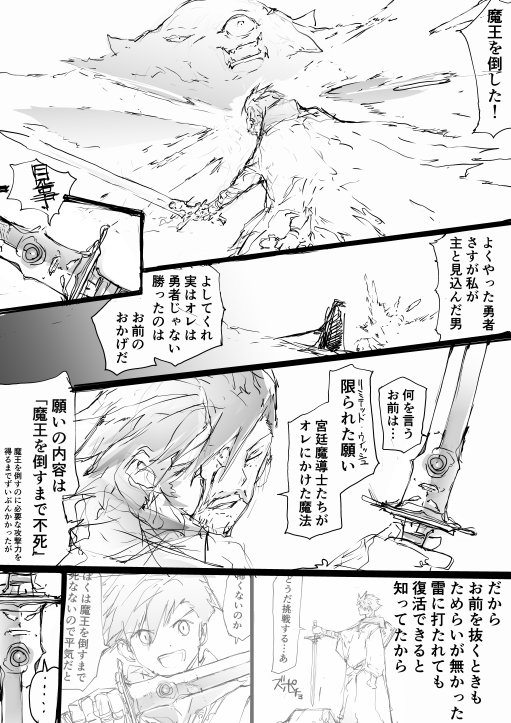 続・勇者と知性ある剣。01