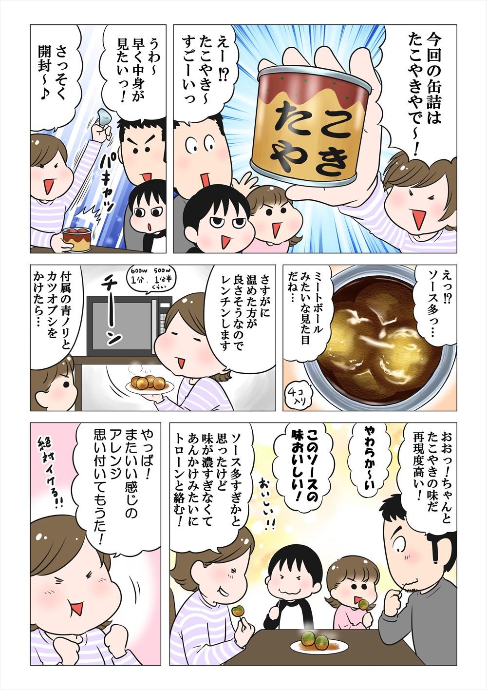 きょうの缶詰どれ食べる_001改_R