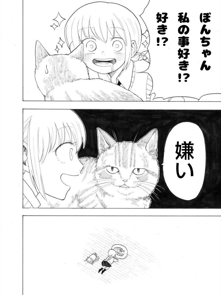 猫とお姉ちゃんの漫画02