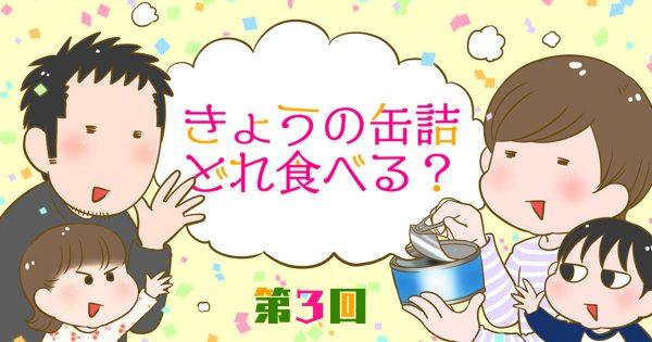 【だし巻たまご】きょうの缶詰どれ食べる? 第3回