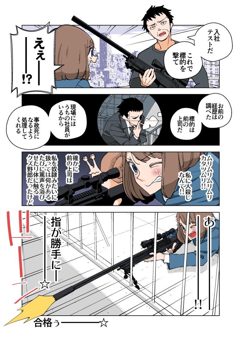 幸せカナコの殺し屋生活03