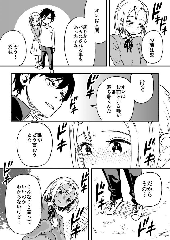 鬼娘に大事なことを言う漫画02