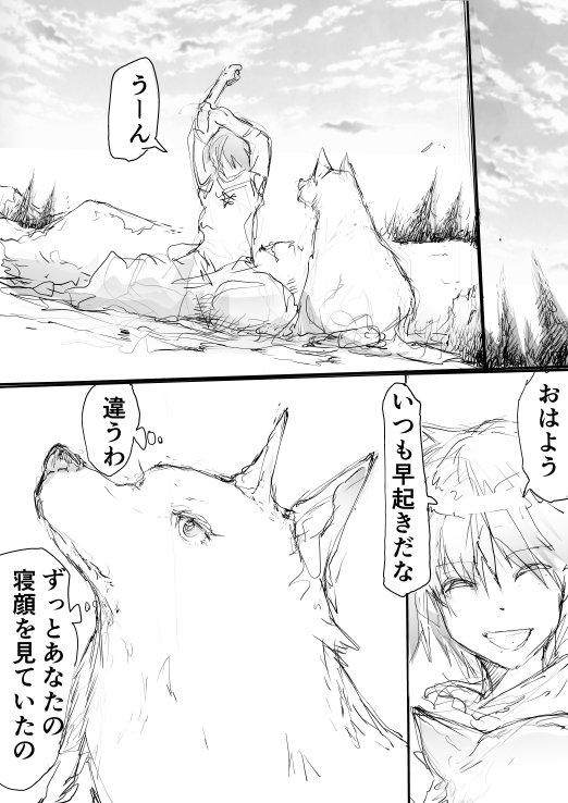 勇者とオオカミの旅。04