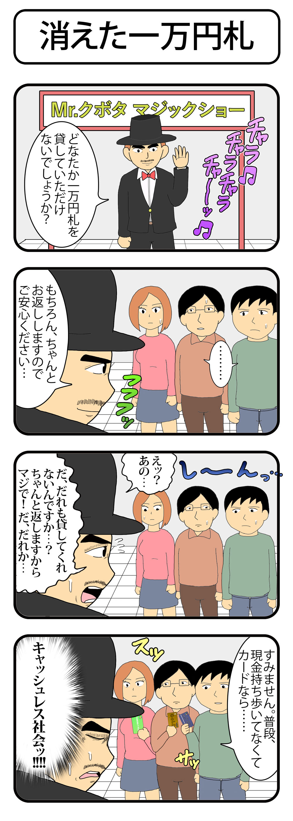 ②手品師c