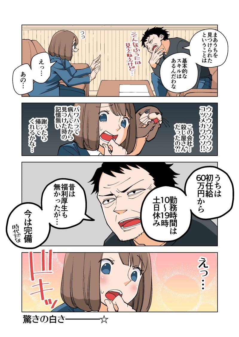幸せカナコの殺し屋生活02