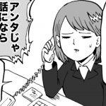 【くれーむ】幼女社長 第39話