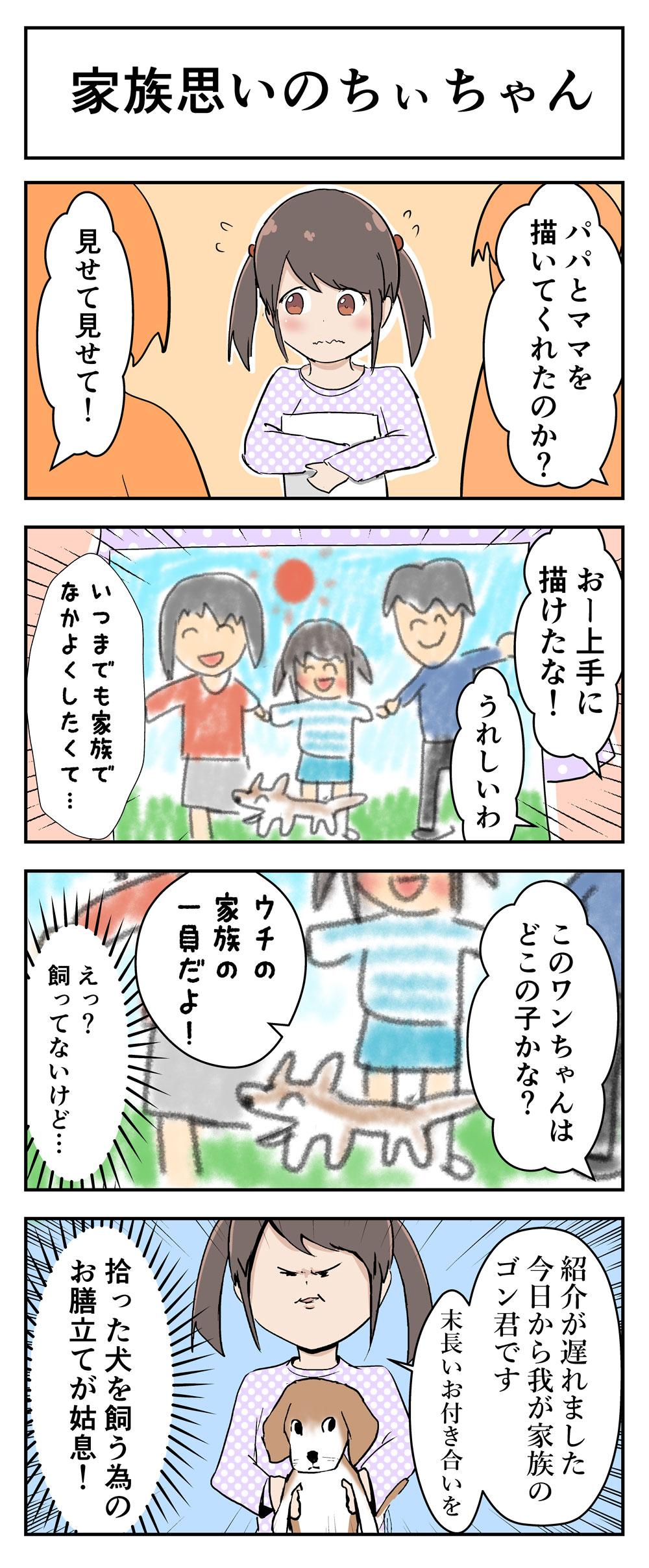 家族思いのちぃちゃん