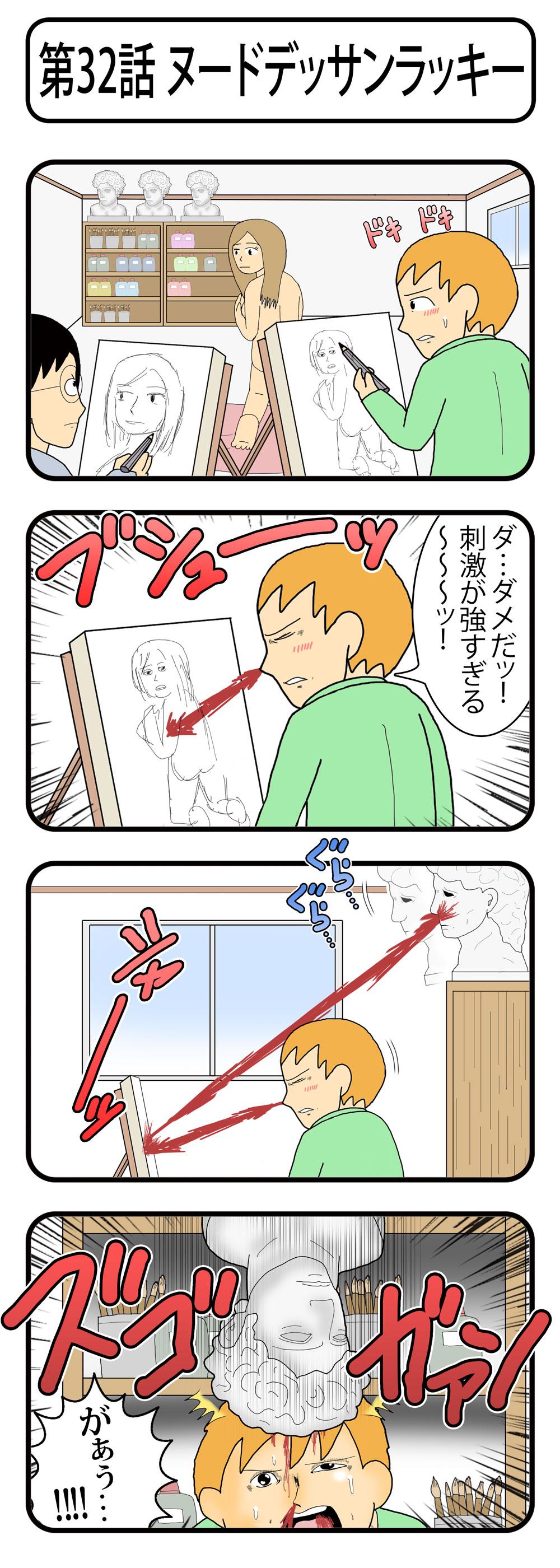 ④ラッキースケベ&デス32話