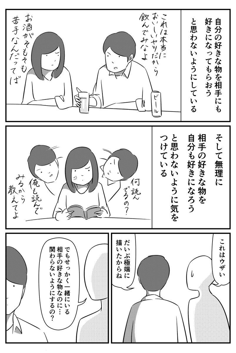 好きの取り扱い02