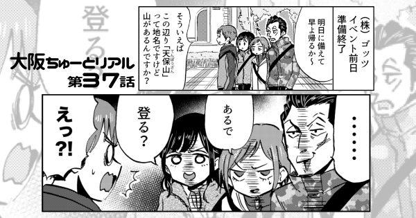 大阪ちゅーとリアル37