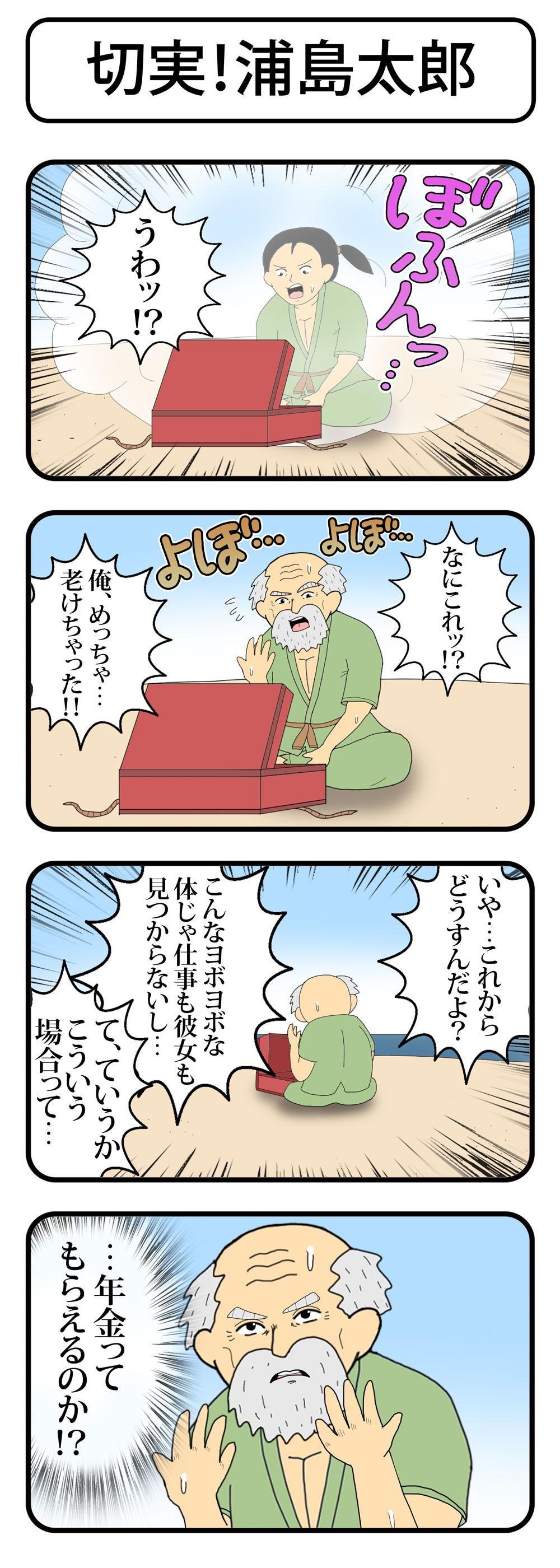 ①浦島太郎c2