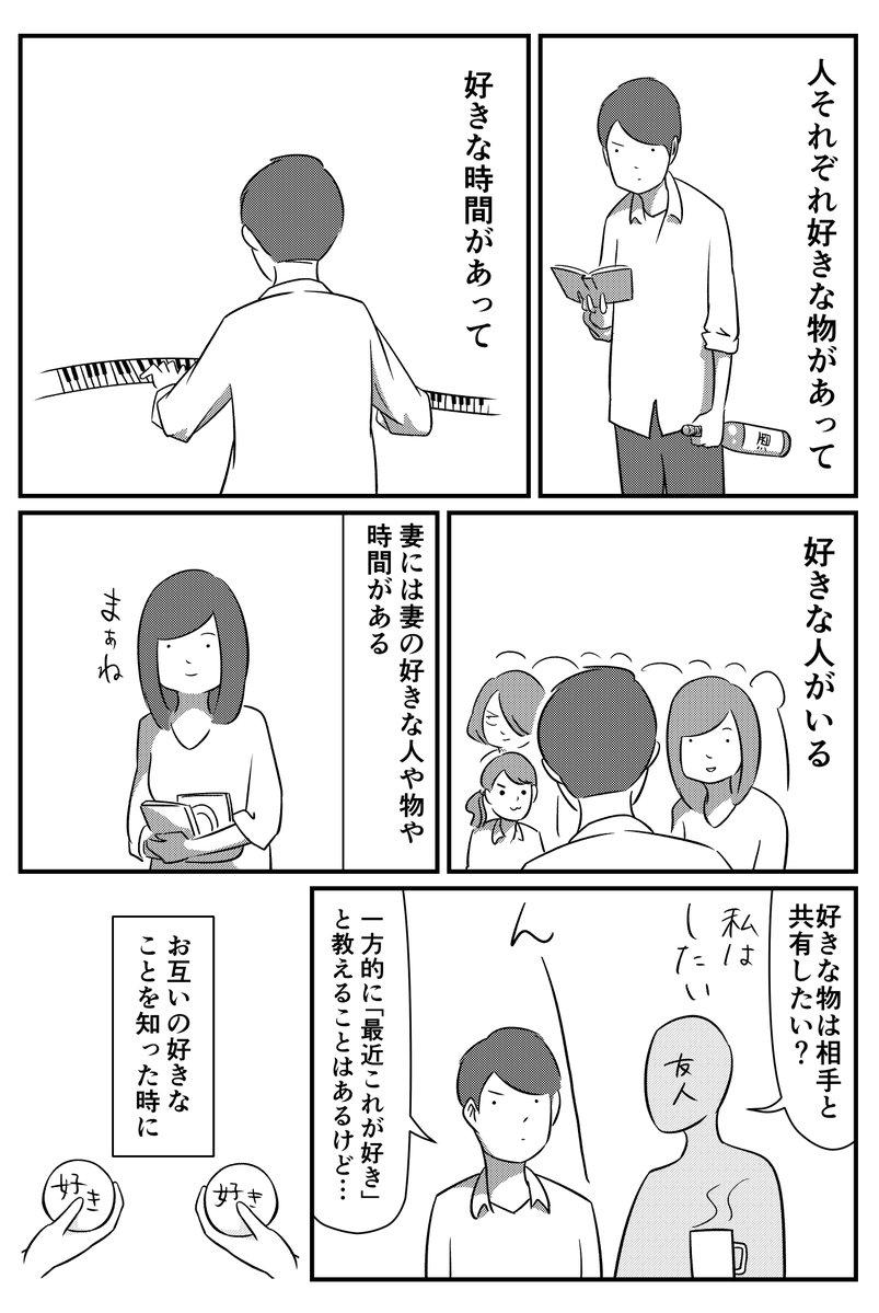 好きの取り扱い01