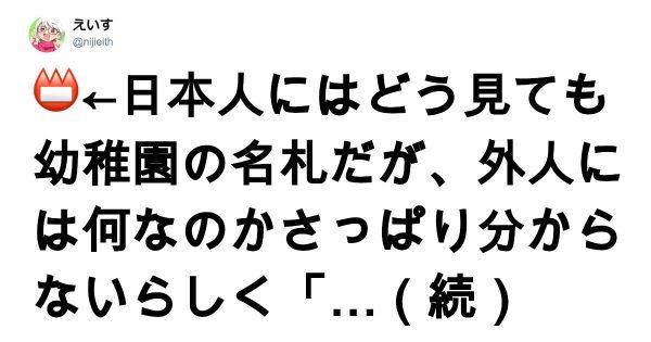 「これ海外で通じないの?」日本人しかわからない独特なニュアンス 6選