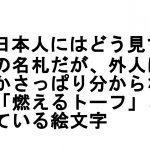 これ海外では通じないの?!日本人にしかわからない独特なニュアンスあれこれ 6選