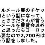 「展覧会のチケット2700円は実質タダ」芸術の価値に関する議論に考えさせられる…